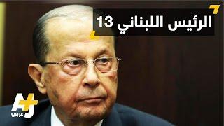من هو الرئيس اللبناني الجديد ميشيل عون؟