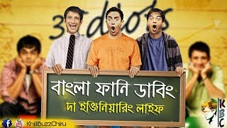 3 idiots Funny Bangla Dubbing | The Engineering Life | Bengali Dubs Video | KhilliBuzzChiru