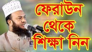Bangla Waz | islamic Waz | Waz 2018 New | abul kalam azad bashar 2018