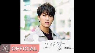 제이세라 '미워도 사랑해 OST Part.2' - 그사람