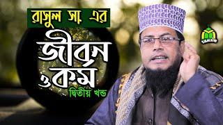 Bangla waz-nurulamin-Rasul S.-part- 2 রাসুর সা. তার জীবন ও কর্ম- মাওলানা নুরুল আমীন