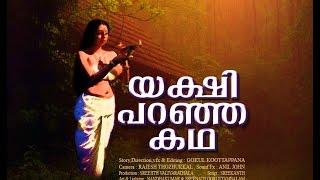 YAKSHI PARANJA KADHA malayalam shortfilm OFFICIAL TRAILER