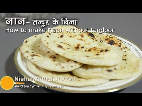 Naan without Tandoor - How to make naan on Tawa ?