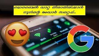 മൊബൈൽ ഡാറ്റ തീരാതിരിക്കാൻ ഗൂഗിളിന്റെ പുതിയ അഡാർ ഐറ്റം - Wifi WakeUp Feature in Android Pie