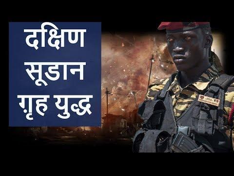 Xxx Mp4 दक्षिण सूडान गृहयुद्ध South Sudan Civil War In Hindi For UPSC IAS CDS SSC PCS 3gp Sex