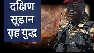 दक्षिण सूडान गृहयुद्ध South Sudan Civil war in Hindi - For UPSC/IAS/CDS/SSC/PCS