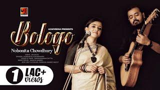 Bologo   বলোগো   Nobonita Chowdhury   Labik Kamal Gaurob   Bangla New Song 2019  Music Video