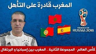 كأس العالم - المجموعة الثانية .. المغرب بين إسبانيا و البرتغال
