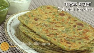 Palak Paratha Recipe - Spinach Paratha recipe - Punjabi Palak Masala Paratha