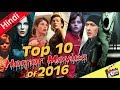 Download Video Download Top 10 Horror Movies Of 2016 [Explained In Hindi] 3GP MP4 FLV