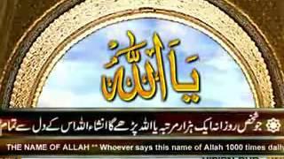 Allha ke naam