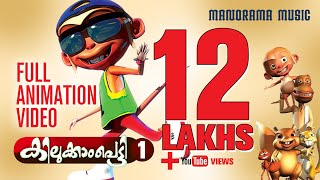 Kilukkampetty 1 - The Animation movie from Manorama (Outside India viewers only)