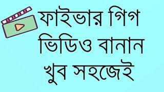 Fiverr Bangla Tutorial 2017 | How To Make Fiverr Gig Video !
