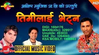 New Nepali Classical Song 2073 | TIMILAI BHETNA - Narendra Pyasi (Official Video) | Aashish Music