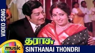Tharasu Tamil Movie Songs | Sinthanai Thondri Video Song | Sivaji Ganesan | KR Vijaya | MSV