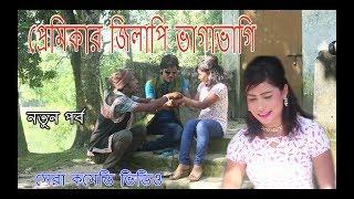 প্রেমিকার জিলাপি ভাগাভাগি I Premikar Jilapi Vagavagi I Koutuk I Bangla Comedy Video 2017