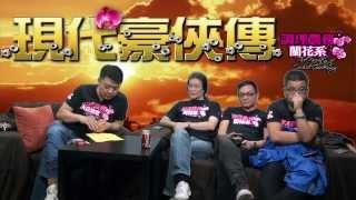 魔警打人打著選委/賤種袁志偉〈現代豪俠傳〉2014-10-16 b