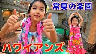 広い!敷地ドーム6個分!ハワイアンズでめっちゃ遊んだよ♪温泉スパ☆プール himawari-CH