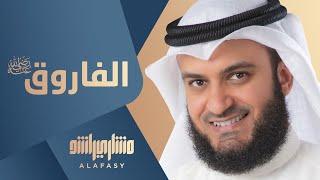 مشاري العفاسي نشيدة الفاروق بحفل كتارا - قطر 2012- Alfarouk