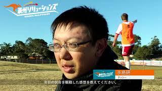 (海外サッカー)テッシーが見たオーストラリアサッカー(豪州ソリューションズ)