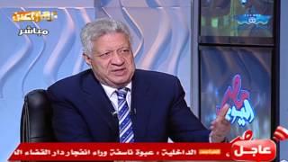 لقاء السحاب مرتضى منصور وتوفيق عكاشه