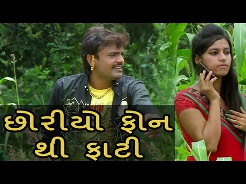 Choriyo Phone Thi Fati | RAKESH BAROT | New Gujarati Movie Song | Mangu Sayba Janmo Janam No Sath