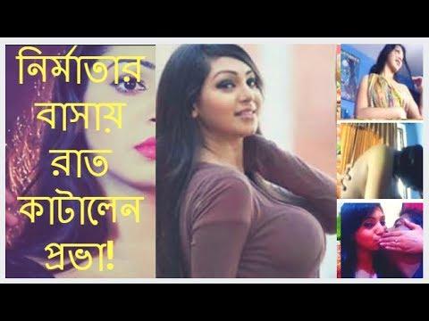 Xxx Mp4 Prova New Scandel Sadiya Jahan Prova নির্মাতার বাসায় রাত কাটালেন প্রভা 3gp Sex