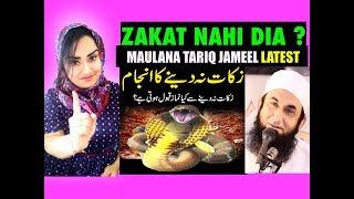 KYA AAPNE ZAKAT DIYA? Agar Nahi toh Uska ANJAM Sunlo | Maulana Tariq Jameel Bayan | Latest Bayan