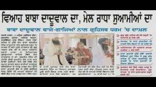 DADUWAL WEDDING DAY HIGHLIGHTS - Baba Baljit Singh Ji Nu Radha Soamia Valo Vyaah Diya Vaidayan