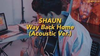 숀 (SHAUN) - Way Back Home [Acoustic Version]