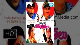 Patnam Vachina Pativrathalu Telugu Full Movie | Chiranjeevi, Mohan Babu, Radhika | Vijaya Bapineedu