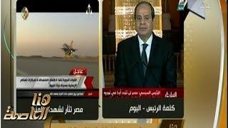 هنا لعاصمة   مصر تثأر لشهداء المنيا تفاصيل الضربة الجوية لمعاقل الارهاب فى ليبيا
