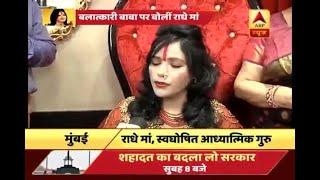 I am a romantic devi: Radhe Maa tells ABP News over Ram Rahim verdict