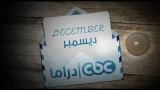 أفضل المسلسلات المصرية خلال شهر ديسمبر...تابعونا على سي بي سي دراما