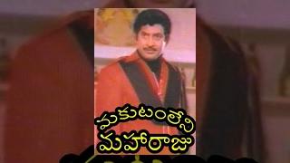 Makutamleni Maharaju Full Length Telugu Movie || Krishna || Sridevi
