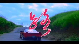 王傑 Dave Wang – 路 Road (official官方完整版MV)