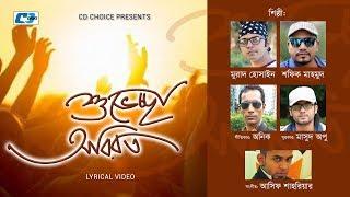 Suvechha Obiroto | Shafiq Mahmud | Murad Hossin | Lyrical Video | Bangla New Song 2017 | HD