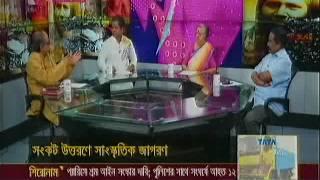 Bangla Talk Show: সংযোগ- সঙ্কট উত্তরণে সাংস্কৃতিক জাগরণ, 16 September 2016