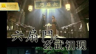 【1080P Full Movie】《六扇门之玄武初现/The Mission Agent Group》武侠动作悬疑 重回六扇门寻找真相( 吴毅将 / 徐亮 / 陶洋)