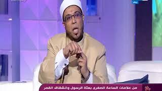 وبكرة أحلى | الشيخ محمد أبو بكر يحكى عن الأخطر من علامات الساعة ! شاهد ماذا قال ؟!