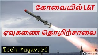 L&T Missile Factory At Coimbatore | In Tamil