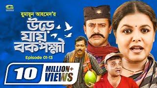 Urey Jai Bok Pokkhi | Drama | Episode 1-13 | Shaon | Masum Aziz | Farukh Ahmed