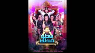 """اغنية """" مش هبكي """" ليال عبود - من فيلم """" سطو مثلث """""""