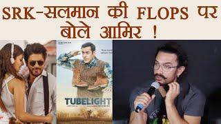 Shahrukh Khan - Salman Khan की FLOP फ़िल्मों पर बोले Aamir Khan; Watch Video | FilmiBeat