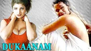 Rambha's Dukaanam | Full Length Telugu B Grade Movie / Film | Blue Entertainment