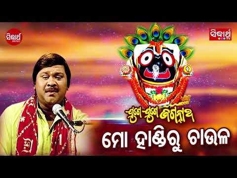 Xxx Mp4 Mo Handiru Chaula A Devotional Song By Pankaj Jal 91 9 Sarthak FM 3gp Sex