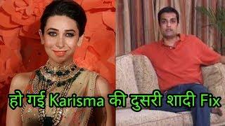 Karisma Kapoor's second marriage with bf Sandeep Toshniwal has been fixed | Good News ❤