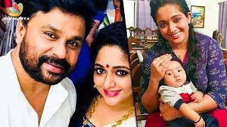 ദിലീപിന്റെയും കാവ്യയുടേയും മകള്ക്ക് പേരിട്ടു | Kavya Madhavan Dazzles At Newborn's Naming Ceremony