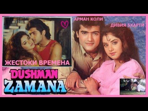 Xxx Mp4 Dushman Zamana 1992 3gp Sex