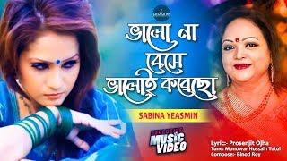 Bhalona Bashe Bhalo Koracho By Sabina Yeasmin    Protune    Bangla New Song Sabina Yeasmin